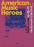 アメリカンミュージックヒーローズ~米国ポピュラー音楽の歴史~ 改訂版