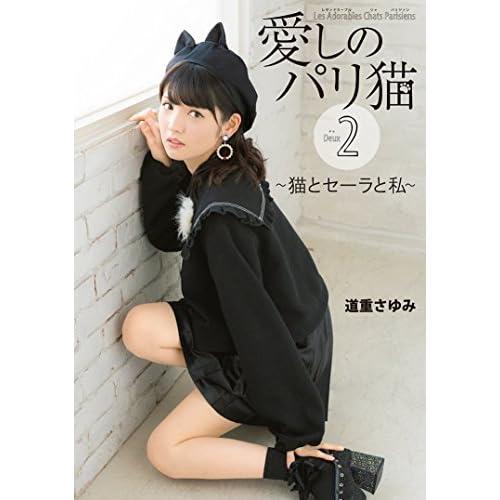 愛しのパリ猫 2 表紙画像