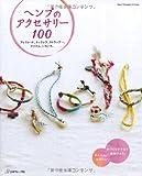 ヘンプのアクセサリー100 (Heart Warming Life Series)