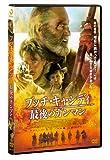 [DVD]ブッチ・キャシディ 最後のガンマン [DVD]