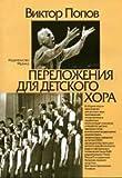 img - for Perelozheniya dlya detskogo hora / Sost. A.Kislyakov book / textbook / text book