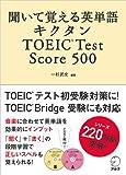 聞いて覚える英単語キクタンTOEIC Test Score500
