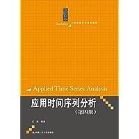 21世纪统计学系列教材:应用时间序列分析(第四版)