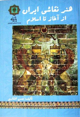 Iranian Painting Art. Honare Naghashi Iran az Aghaz ta Eslam. Farsi Edition. Hasan Afshari