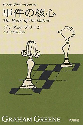 事件の核心 (ハヤカワepi文庫―グレアム・グリーン・セレクション)