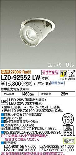 DAIKO LEDユニバーサルダウンライト (LED内蔵) 電源別売 電球色 2700K 埋込穴Φ100 LZD92552LW B07K2RTBTQ