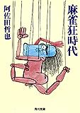 麻雀狂時代 (角川文庫)