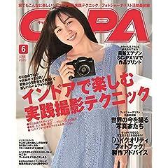CAPA 最新号 サムネイル