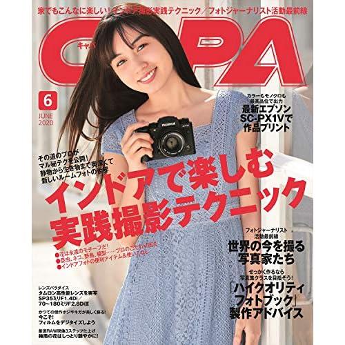 CAPA 2020年6月号 表紙画像