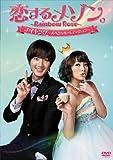 [DVD]「恋するメゾン。~Rainbow Rose~」 メイキング~スペシャル・エディション~ [DVD]