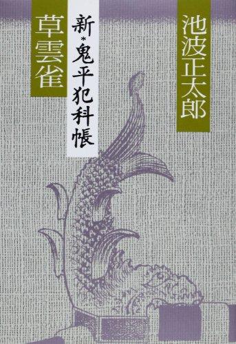 草雲雀―新・鬼平犯科帳 (新鬼平犯科帳)