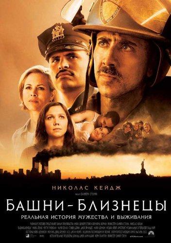 ผลการค้นหารูปภาพสำหรับ world trade center film poster