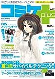 コミケPlus Vol.2 (メディアパルムック)