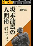 坂本龍馬の人間術