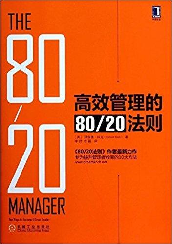 Read Online 高效管理的80/20法则 ebook