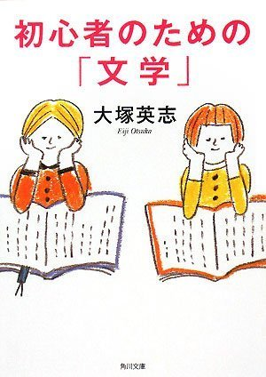 初心者のための「文学」 (角川文庫)