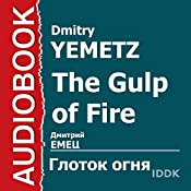 ShNyr the Gulp of Fire [Russian Edition] | Dmitry Yemetz