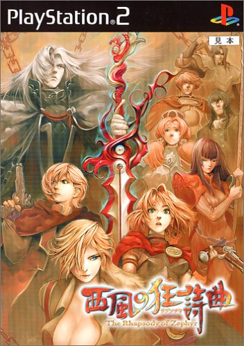 The Rhapsody of Zephyr [Japan Import]