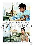 メゾン・ド・ヒミコ 特別版【初回限定生産2枚組】 DVD
