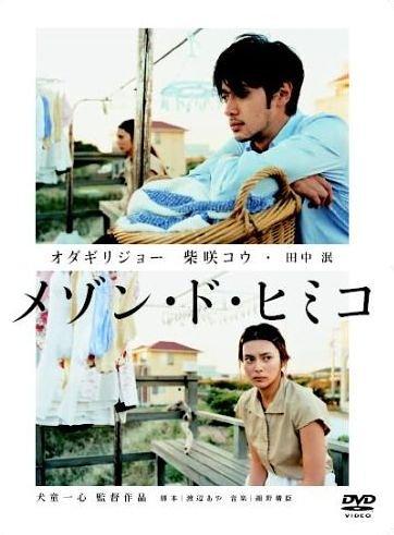 映画メゾン・ド・ヒミコ