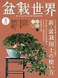 盆栽世界 2018年 03 月号 [雑誌]