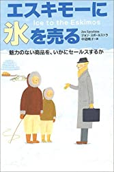 You can how sales, products unattractive - sell ice to Eskimos (2000) ISBN: 4877710582 [Japanese Import]