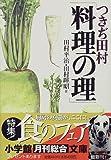 つきぢ田村「料理の理」 (小学館文庫)