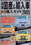 最新国産&輸入車全モデル購入ガイド (2005) (JAF出版情報版―JAF user handbook)