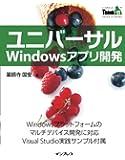 ユニバーサルWindowsアプリ開発(Think IT Books)