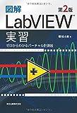 図解 LabVIEW実習(第2版) ゼロからわかるバーチャル計測器