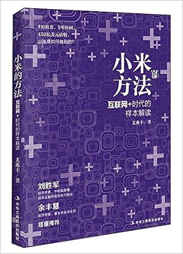 Book 小米的方法(互联网+时代的样本解读)