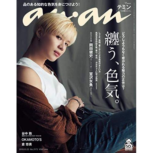 an・an 2019年 10/23号 表紙画像