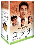 [DVD]コッチ DVD-BOX2