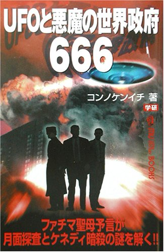 UFOと悪魔の世界政府666 (ムー・スーパー・ミステリー・ブックス)