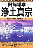 浄土真宗 (図解雑学)