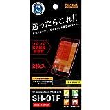 レイ・アウト docomo AQUOS PHONE ZETA SH-01F用 つやつや気泡軽減防指紋フィルム2枚パック RT-SH01FF/A2