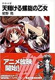 天翔ける螺旋の乙女(フェアリィ)―ザ・サード〈4〉 (富士見ファンタジア文庫)