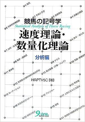 競馬の記号学 速度理論・数量化...