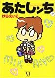 Atashin'chi Vol.9 [In Japanese]