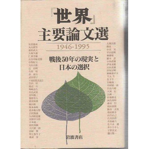 『世界』主要論文選―1946-1995