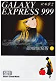 Galaxy Express 999 Paperbacks Edition Vol.11