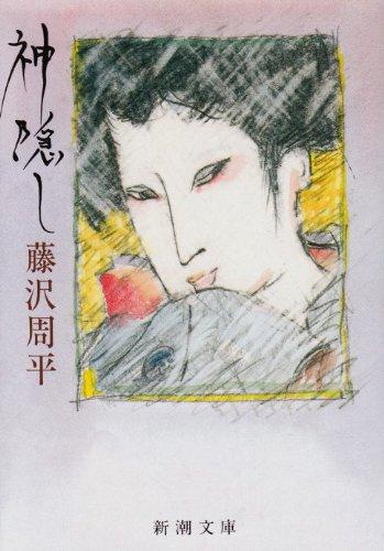 神隠し (新潮文庫)