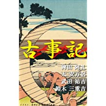 Kojiki (Japanese Edition)