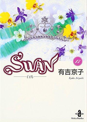 Swan―白鳥 (13) (秋田文庫)
