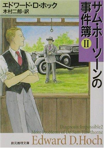 サム・ホーソーンの事件簿〈2〉 (創元推理文庫)