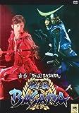 舞台「戦国BASARA」DVD 通常版