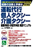 改訂新版 運転代行・個人タクシー・介護タクシー 開業手続き・許認可申請実践マニュアル (起業の法律と手続き)