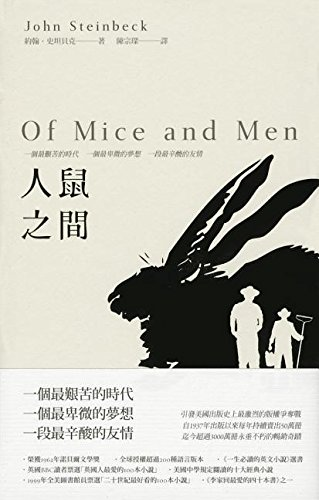 the story of simple farm hands in of mice and men by john steinbeck Of mice and men by: john steinbeck fonts theme i feel like the theme of the story is to love your loved ones no matter what, resist your temptations ,and to work hard and steady to achieve your vision of the american dream.