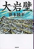大岩壁 (文春文庫)