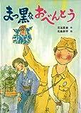 まっ黒なおべんとう (新日本にじの文学)